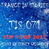 Sergey Grigoryev - Trance In Stories 071 (Full Year Vocal Session 2017)