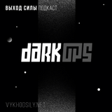 Vykhod Sily Podcast  - Dark Ops Guest Mix
