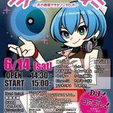 ヲタパーティVol.2 再現Mix #ヲタパ