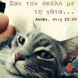 Φτου και βγαίνω... σαν τον σκύλο με τη γάτα - 19/1/2017 @enforadio.gr