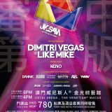 Jigsaw Music Festival in Macau-DJ KOO SET