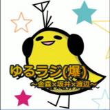 With☆のメンバーがゆるく☆自由にやりたいことをやるラジオ~ゆる☆らじ~(爆)returns第24回