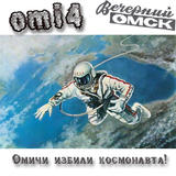 Om14 - Омский Вестник: ОМИЧИ ИЗБИЛИ КОСМОНАВТА!!111