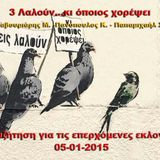 3 Λαλούν...κι όποιος χορέψει. Εκλογές και με τη βοήθεια του Θεού θα τους αλλάξουμε την Παναγία