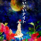 Sayonara Haisai Live Set