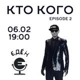 КТО КОГО episod 2 - Daft Punk
