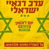 Israel Reggae vibez inna Zion Train