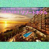 OKINAWAリゾートホテル
