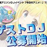 今日のアニメ! 7th Anniversary 公募Mix