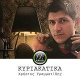KYPIAKATIKA 11-11-2012 - αφιέρωμα στην καλή ελληνική μουσική!