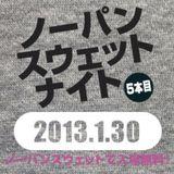 ノーパンスウェットナイト 5本目 LIVE01 2013.01