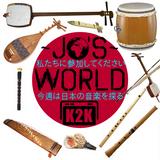Jo's World 1/12/17 - Japan!