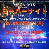 DISCOTHEQUE RENAISSANCE ㊴ MR.MEGA-MIX (2000/01/08 Para-Para Special) ディスコティックルネッサンス ㊴ ミスターメガミックス