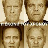 """Θοδωρής Σκυλακάκης - """"Η σκόνη του χρόνου"""", 9.11.2012"""