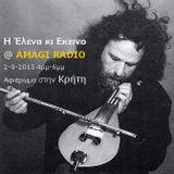 Η 'Έλενα κι Εκείνο 2/92013/ Η Έλενα κι εκείνο στην Κρήτη @ Amagi Radio