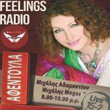 Αφεντούλα Ραζέλη- Προσωπογραφιες  @ FeelingRadio
