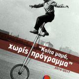 Polla Yposhomenoi 19-01-17 no programme no theme
