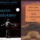 Очко и точка - / - Ochko i Tochka - 09.09.2018