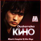 """DJ Alex Mega - Дискотека """" КИНО """" - 2015"""