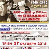 Διά ταύτα και εφεξής 30.10.2015: Για την Καισαριανή της Κατοχής και της Αντίστασης metadeftero.gr