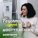"""""""Рецепти здоров`я"""": Доступні ліки"""