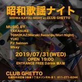 Showa_Kayou_Night_20190731