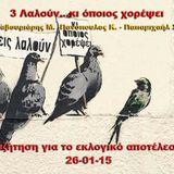 3 Λαλούν...κι όποιος χορέψει...Συζήτηση για το αποτέλεσμα των εκλογών