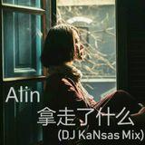 A-Lin 拿走了什么「 你到底拿走了什么 全世界都不说。 」J.s Remix 2019