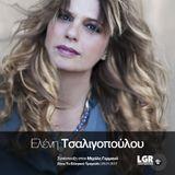 Συνέντευξη της Ελένης Τσαλιγοπούλου στον Μιχάλη Γερμανό | LGR 103.3 FM