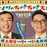 土曜ワイドラジオTOKYO ナイツのちゃきちゃき大放送20161217