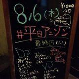 水戸 平日アニソン最終回(2015.08.06)