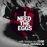I need the eggs 09 Φεβρουαρίου 2015 @enforadio.gr