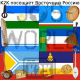 Jo's World 9/6/17; Russia Part 2: Asian Russia