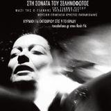 Η Σονάτα του Σεληνόφωτος - Η Τάνια Τσανακλίδου στο Ασπρόμαυρο Θίασο του Πέτρου Παράσχη