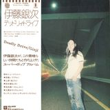 Deadly Drive: Japanese Death Pop, Experimental & Tape Loops