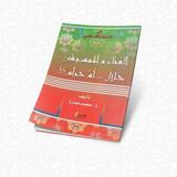 كتاب الغناء والموسيقى حلال أم حرام