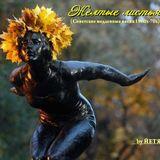 ЙЕТЯ - Жёлтые листья: Советские медленные песни 1960х-70х