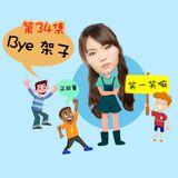 「雷閮網播」第34集:Bye 架子