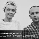 Креативный Диалог > Bad News From Cosmos / 10.08.2013