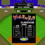 VGM DJ Battle East vs. West -Tokyo 2012- ゲームミュージックDJ東西対抗戦 -Tokyo 2012-