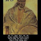 שבוע אתיופיה- יום 3 – ראס אלולה אנגדה