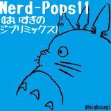 Nerd-Pops11(はいすぎのジブリミックス)