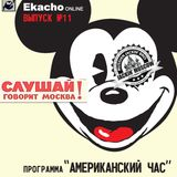 "Talk!Moscow!-Ekacho online@""American's hour""-011h"