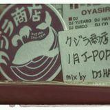 クジラ商店 1月用J-POP MIX