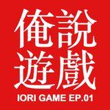 俺说游戏EP01:神海40小时