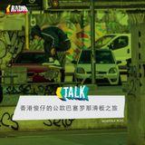 KickerTalk65 - 香港俊仔的公款巴塞罗那滑板之旅