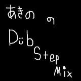 Dubstep Mix!!!!!!!