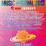 Interview to Deerhoof at Strawberry Festival Shanghai 2013 April 29th