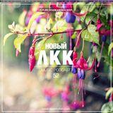 52 New LKK - Summer Time 2018