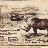 Геоатракції та локації - Старуня, вулкан, мамонт та  волохатий носоріг. Напрямок Карпати. Епізод 5